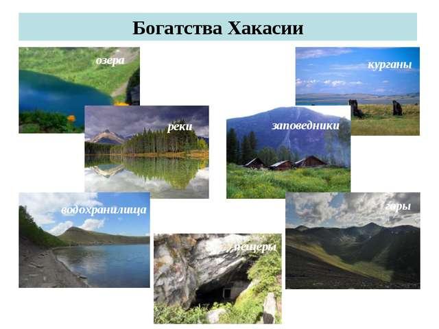 Богатства Хакасии озера реки курганы заповедники водохранилища пещеры горы
