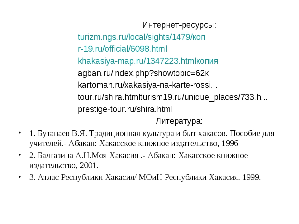 Интернет-ресурсы: turizm.ngs.ru/local/sights/1479/коп r-19.ru/official/6098....