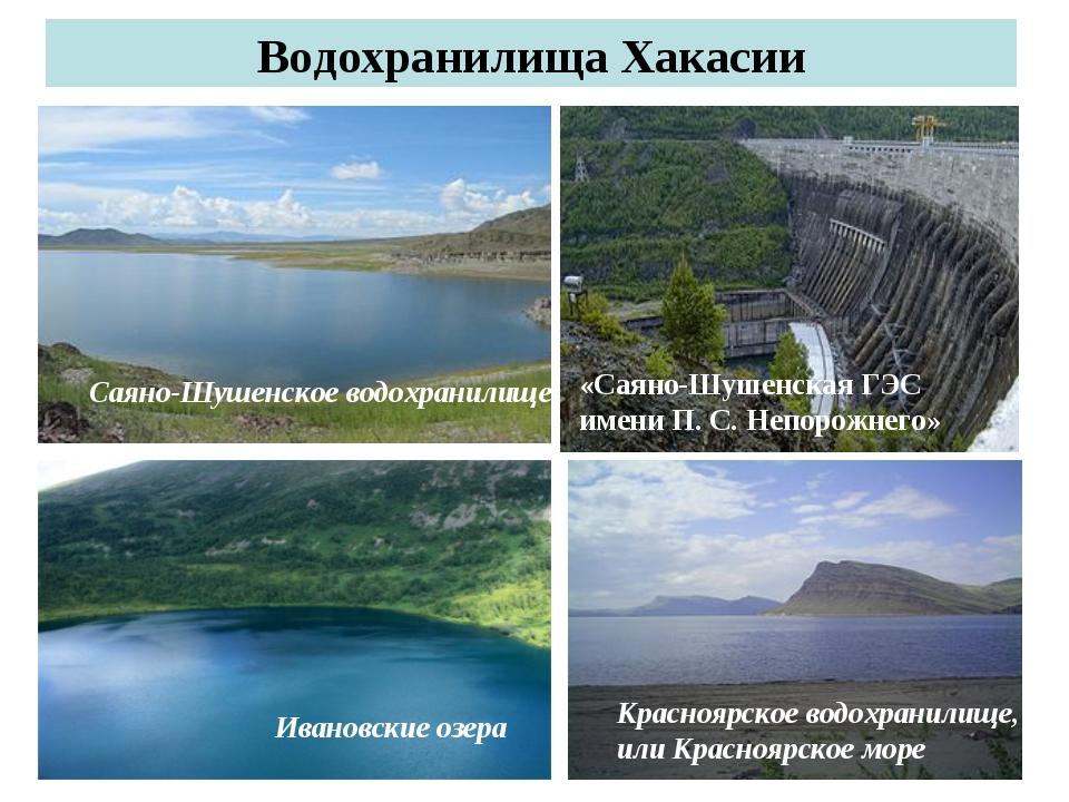Водохранилища Хакасии Саяно-Шушенское водохранилище Ивановские озера Краснояр...