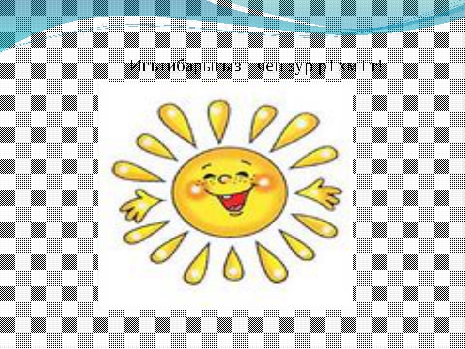 Картинка спасибо по татарски, днем рождения