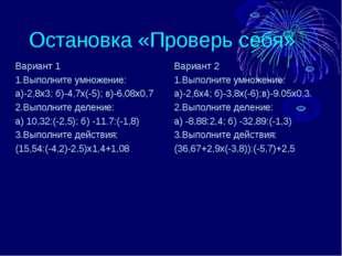 Остановка «Проверь себя» Вариант 1 1.Выполните умножение: а)-2,8х3; б)-4,7х(-