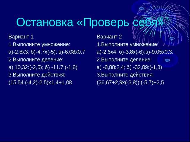 Остановка «Проверь себя» Вариант 1 1.Выполните умножение: а)-2,8х3; б)-4,7х(-...