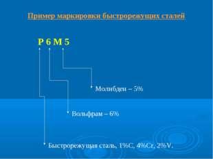 Пример маркировки быстрорежущих сталей Р 6 М 5 Быстрорежущая сталь, 1%С, 4%Cr