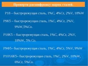 Проверти расшифровку марок сталей. Р18 – быстрорежущая сталь, 1%С, 4%Cr, 2%V,