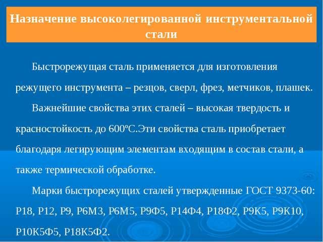 Назначение высоколегированной инструментальной стали Быстрорежущая сталь пр...