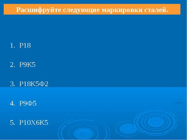 Расшифруйте следующие маркировки сталей. 1.Р18 2.Р9К5 3.Р18К5Ф2 4.Р9Ф5 5....