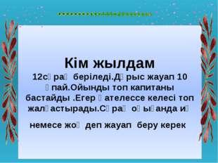 Анхель сарқырамасы Сен білесіңбе ? © www.ZHARAR.com © www.ZHARAR.com