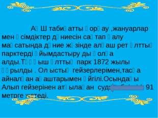 2-тірек сөз Эскимос,француз, ағылшын © www.ZHARAR.com