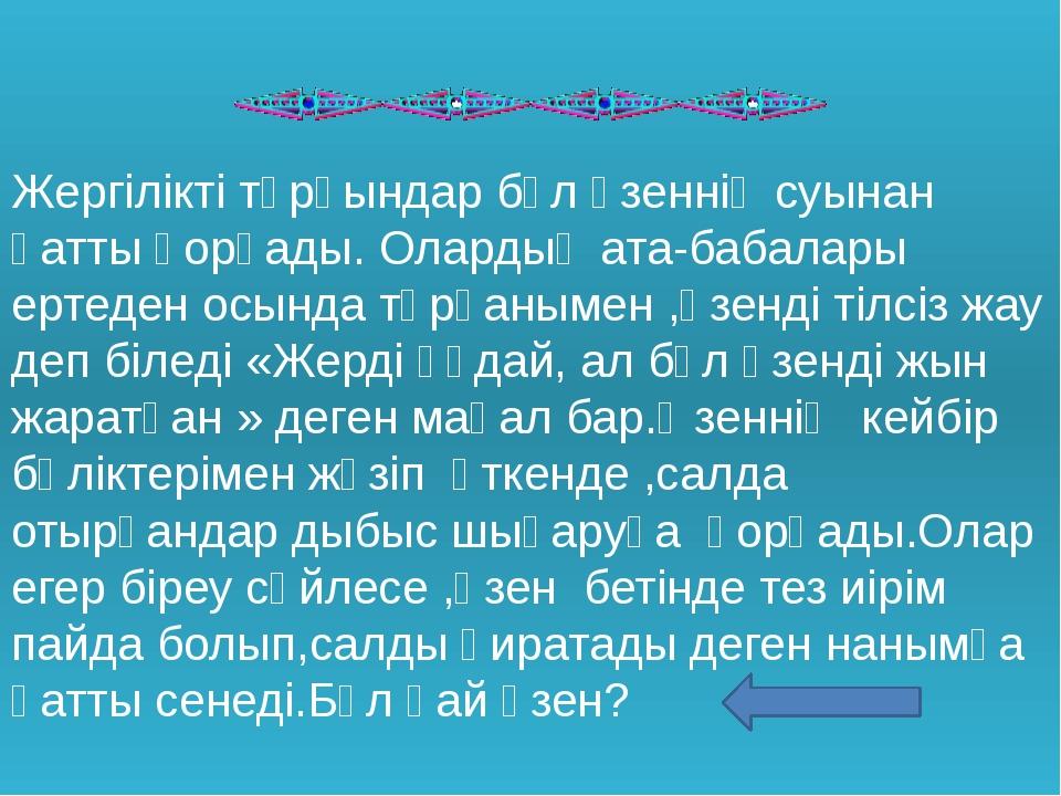 Әйгілі ғимараттар © www.ZHARAR.com