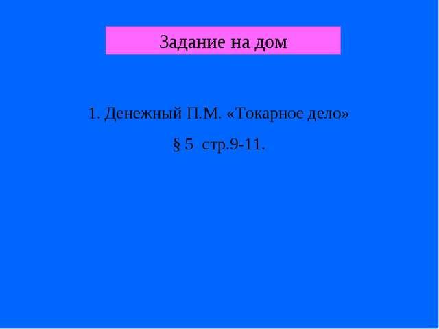 Задание на дом Денежный П.М. «Токарное дело» § 5 стр.9-11.