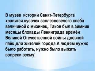 В музее истории Санкт-Петербурга хранится кусочек заплесневелого хлеба величи