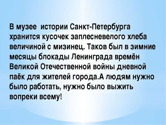 В музее истории Санкт-Петербурга хранится кусочек заплесневелого хлеба величи...