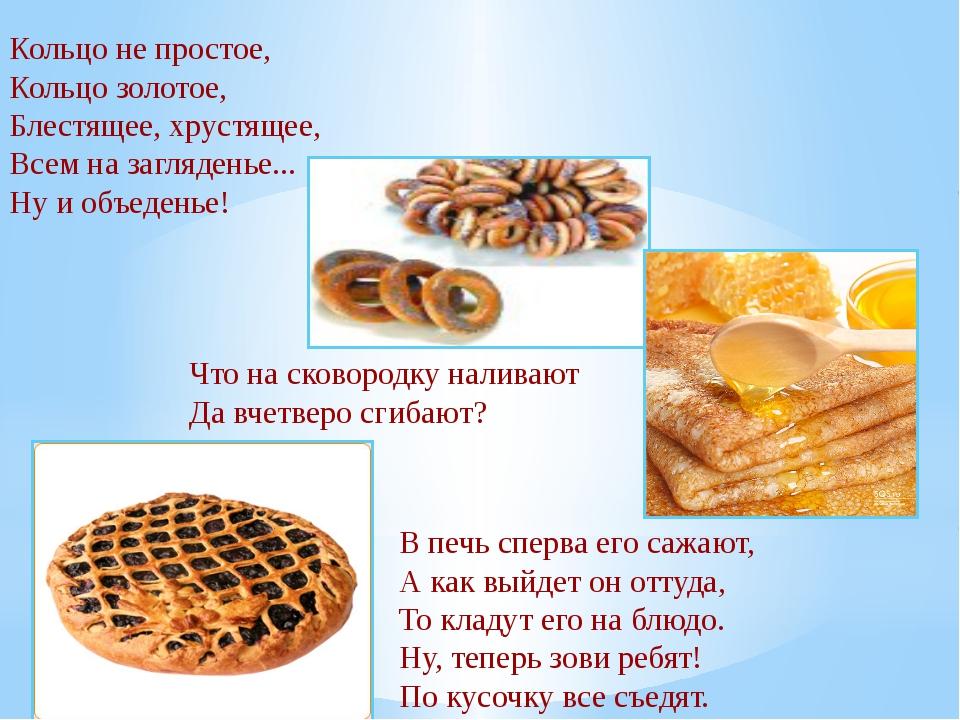 Кольцо не простое, Кольцо золотое, Блестящее, хрустящее, Всем на загляденье....