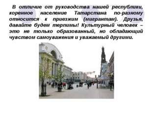 В отличие от руководства нашей республики, коренное население Татарстана по-
