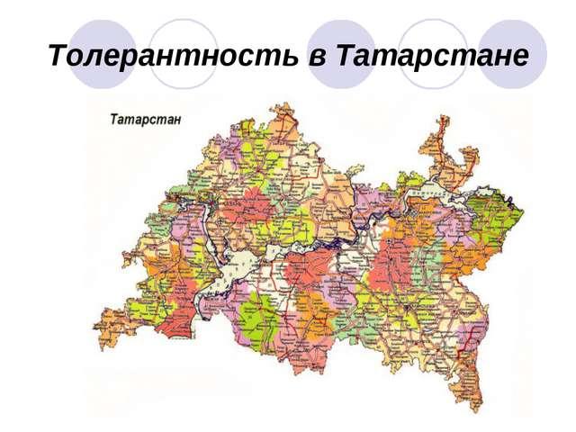 Толерантность в Татарстане