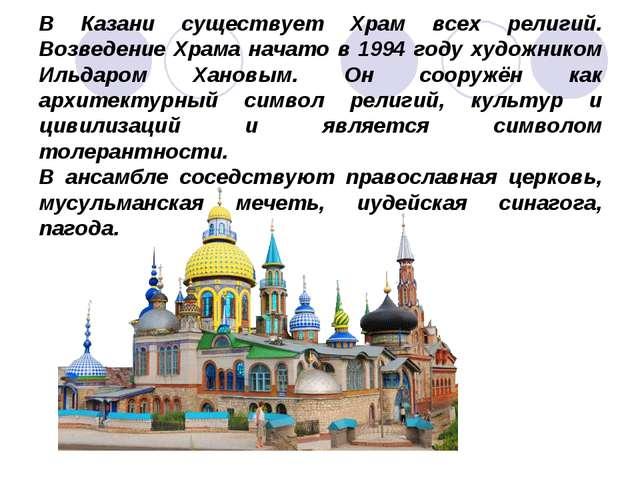 В Казани существует Храм всех религий. Возведение Храма начато в 1994 году ху...