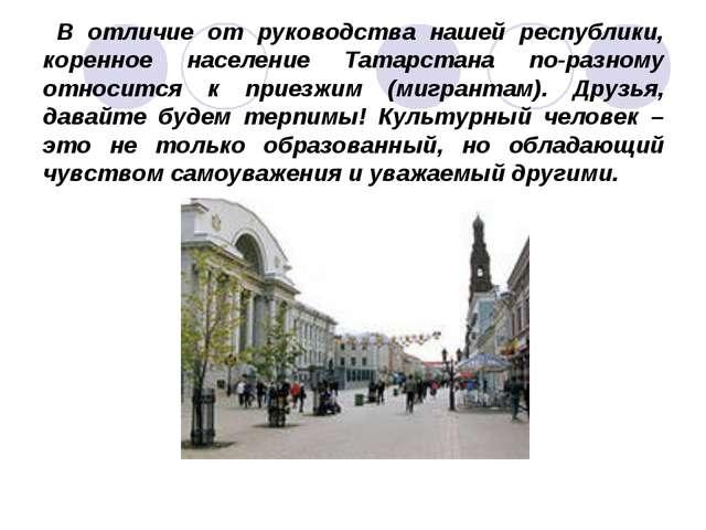 В отличие от руководства нашей республики, коренное население Татарстана по-...