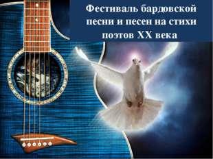 Фестиваль бардовской песни и песен на стихи поэтов XX века