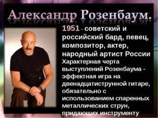 1951 - советский и российский бард, певец, композитор, актер, народный артист