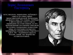 Борис Леонидович Пастернак, поэт, писатель, переводчик, публицист – один из е