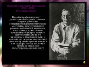 Николай Алексеевич Заболоцкий (1903 - 1958) Поэт, переводчик. В его биографии