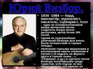 1934 -1984— бард, киноактёр, журналист, писатель, сценарист, поэт - один из