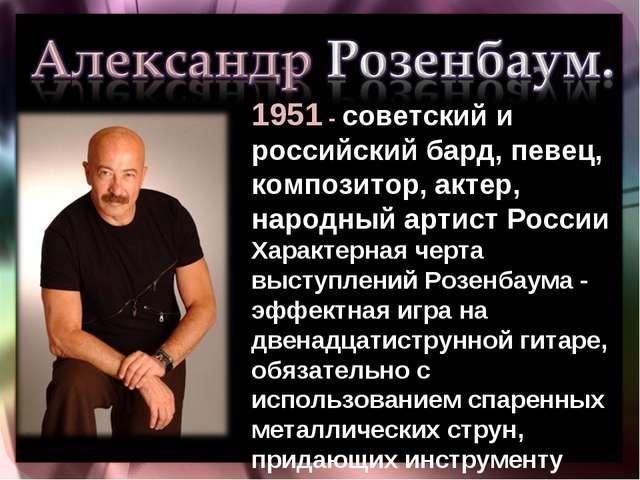 1951 - советский и российский бард, певец, композитор, актер, народный артист...