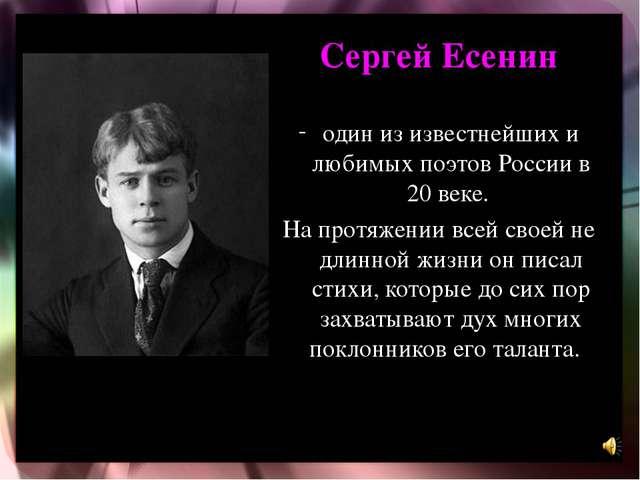 Сергей Есенин один из известнейших и любимых поэтов России в 20 веке. На прот...
