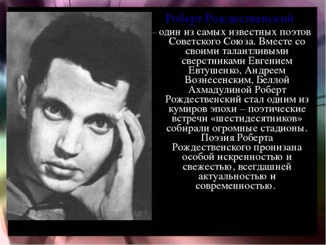 Роберт Рождественский – один из самых известных поэтов Советского Союза. Вмес...