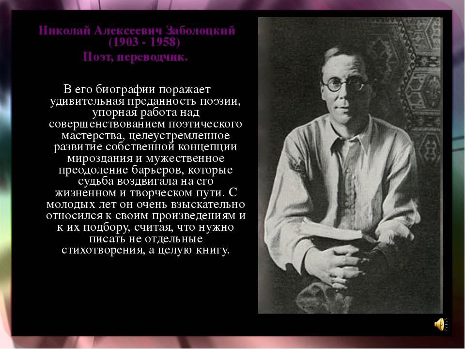 Николай Алексеевич Заболоцкий (1903 - 1958) Поэт, переводчик. В его биографии...