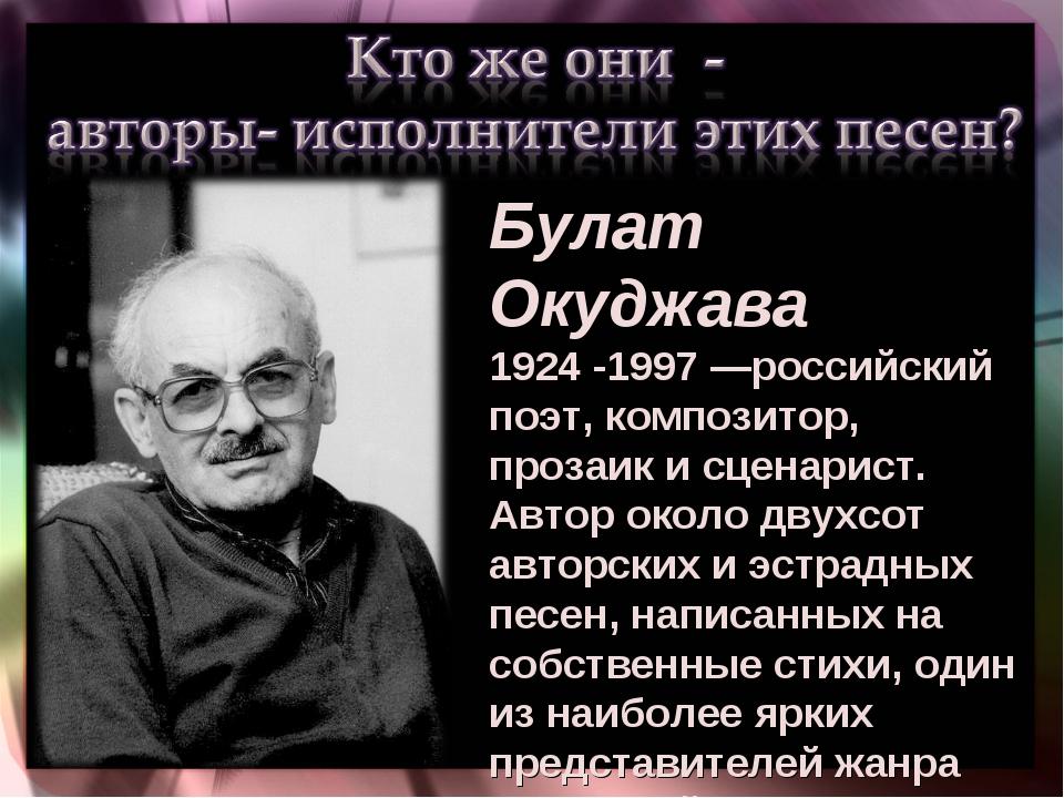 Булат Окуджава 1924 -1997 —российский поэт, композитор, прозаик и сценарист....