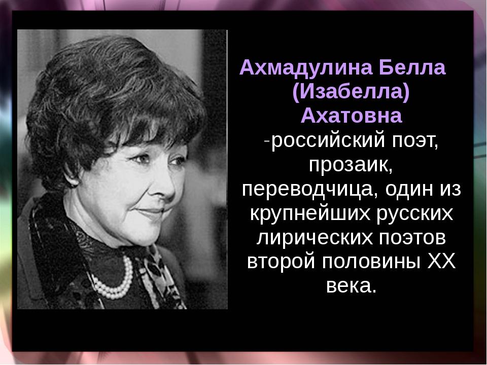 Ахмадулина Белла (Изабелла) Ахатовна -российский поэт, прозаик, переводчица,...