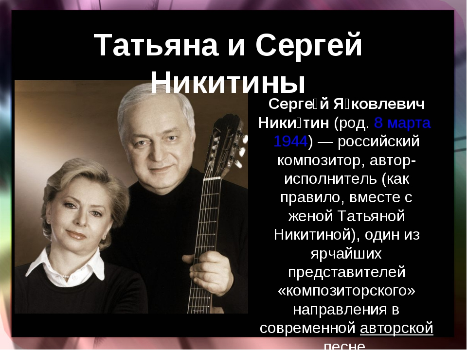 Татьяна и Сергей Никитины Серге́й Я́ковлевич Ники́тин(род.8 марта1944)— р...