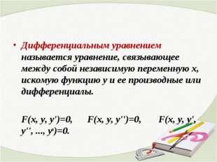 Дифференциальным уравнением называется уравнение, связывающее между собой нез