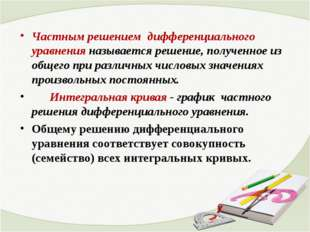 Частным решением дифференциального уравнения называется решение, полученное и