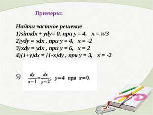 Примеры: Найти частное решение sinxdx + ydy= 0, при у = 4, х = π/3 уdy = xdx