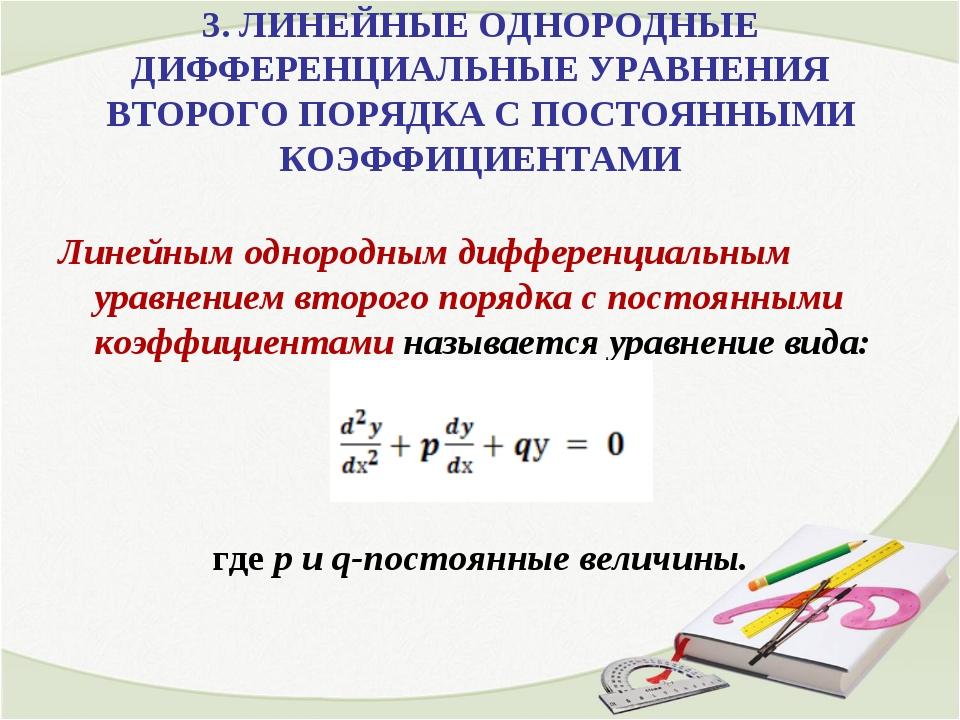 Волновое уравнение разностные схемы высокого порядка