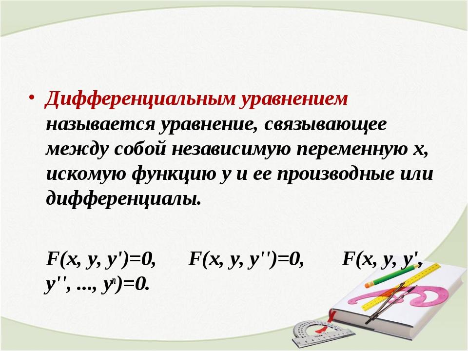 Дифференциальным уравнением называется уравнение, связывающее между собой нез...