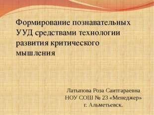 Латыпова Роза Саитгараевна НОУ СОШ № 23 «Менеджер» г. Альметьевск. Формирован