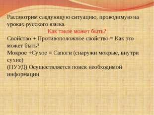 Рассмотрим следующую ситуацию, проводимую на уроках русского языка. Как такое