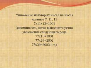 Умножение некоторых чисел на числа кратные 7, 11, 13 7х11х13=1001 Запомнив эт