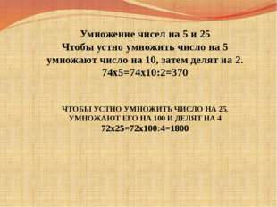 Умножение чисел на 5 и 25 Чтобы устно умножить число на 5 умножают число на 1