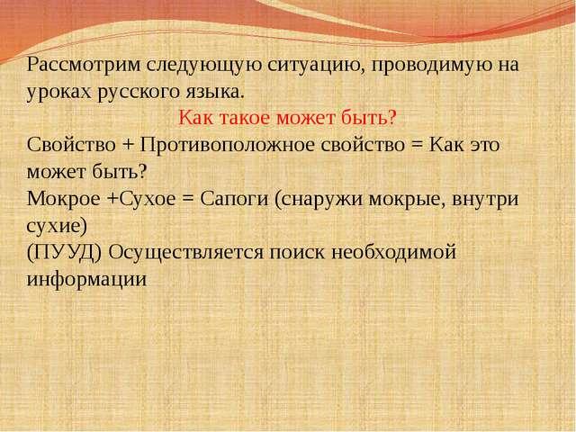 Рассмотрим следующую ситуацию, проводимую на уроках русского языка. Как такое...
