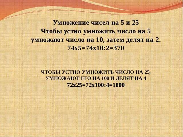 Умножение чисел на 5 и 25 Чтобы устно умножить число на 5 умножают число на 1...