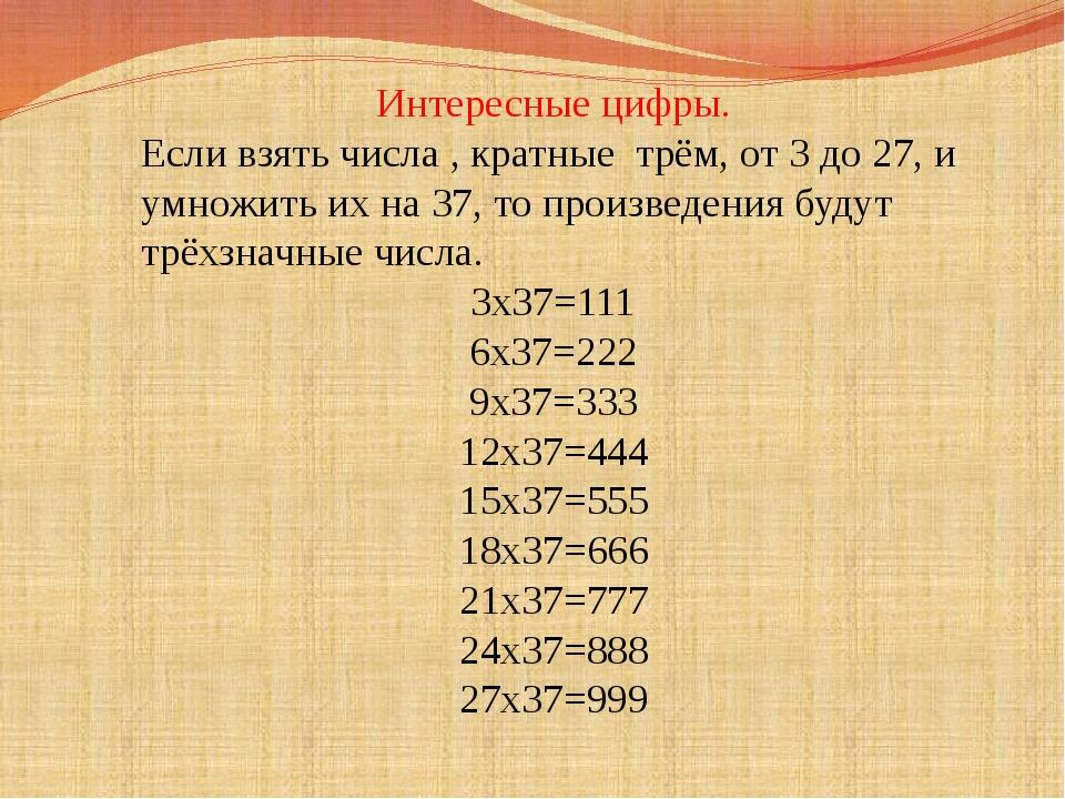 Интересные цифры. Если взять числа , кратные трём, от 3 до 27, и умножить их...