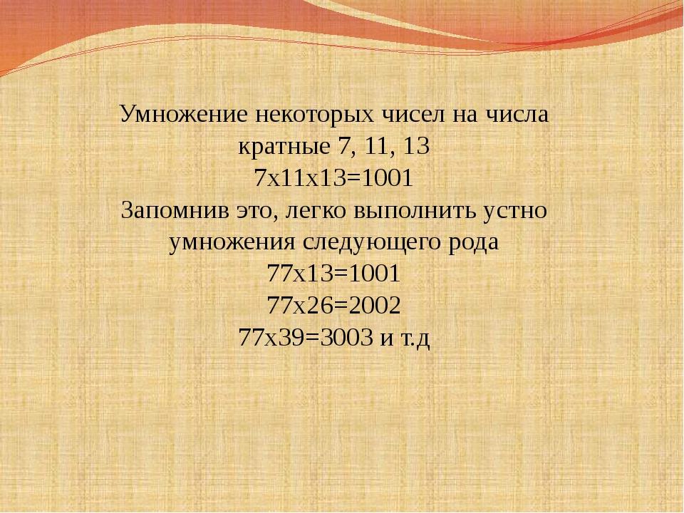 Умножение некоторых чисел на числа кратные 7, 11, 13 7х11х13=1001 Запомнив эт...