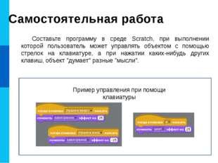 Составьте программу в среде Scratch, при выполнении которой пользователь мож