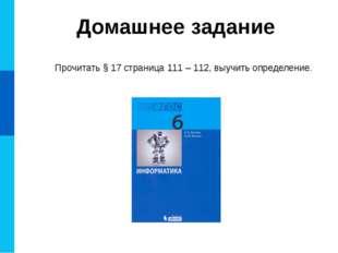 Домашнее задание Прочитать § 17 страница 111 – 112, выучить определение.