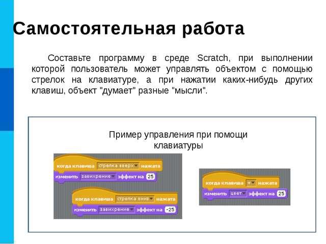 Составьте программу в среде Scratch, при выполнении которой пользователь мож...