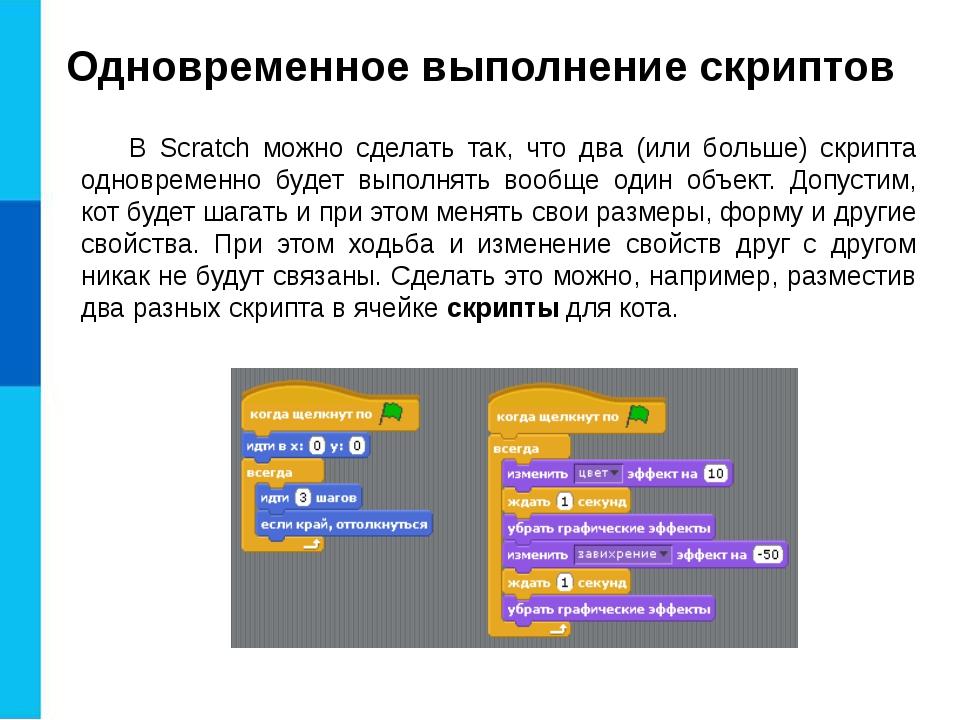 Одновременное выполнение скриптов В Scratch можно сделать так, что два (или...